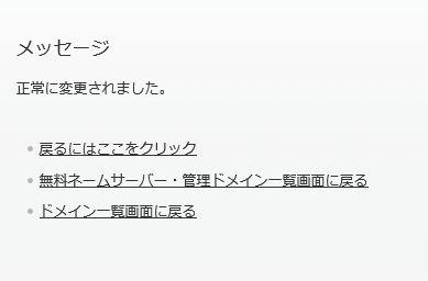namesakusei-3
